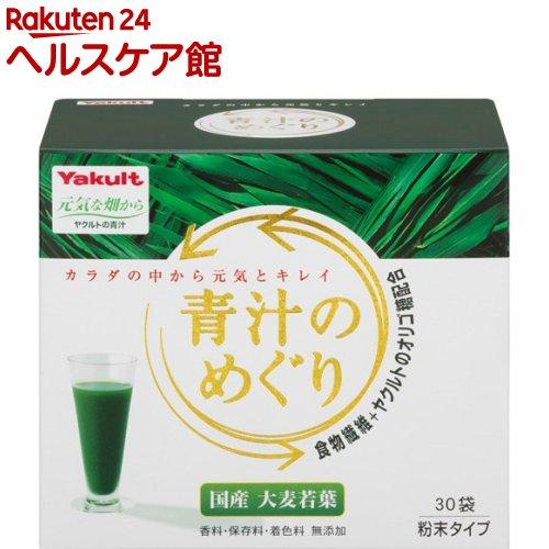 ヤクルト 青汁のめぐり(7.5g*30袋入)【1_k】【rank】【元気な畑】