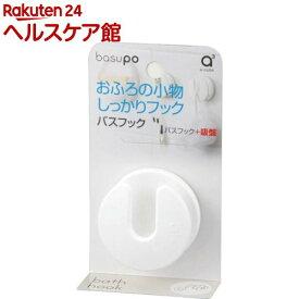 バスポ バスフック ホワイト(1コ入)【バスポ】