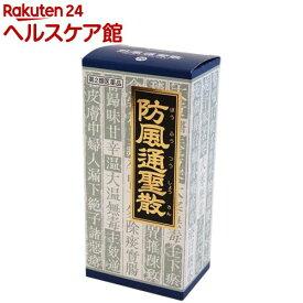 【第2類医薬品】防風通聖散料エキス顆粒クラシエ(45包)【クラシエ漢方 青の顆粒】