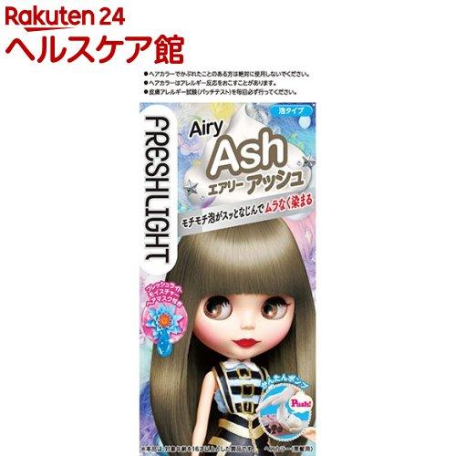フレッシュライト 泡タイプカラー エアリーアッシュ(1セット)【フレッシュライト】