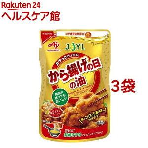 味の素(AJINOMOTO) から揚げの日の油(400g*3袋セット)【味の素(AJINOMOTO)】