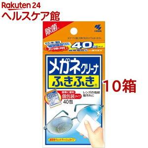 メガネクリーナふきふき(40包*10箱セット)