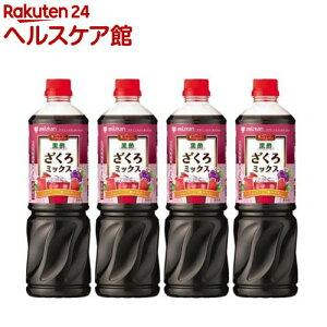 ミツカン ビネグイット 黒酢 ざくろミックス 6倍濃縮 業務用(1L*4本セット)【ビネグイット】