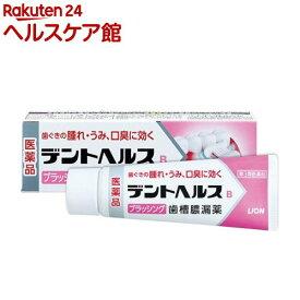 【第3類医薬品】デントヘルスB(45g)【デントヘルス】