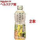 味の素 プレミアサラダオイル(600g*2本セット)【味の素(AJINOMOTO)】