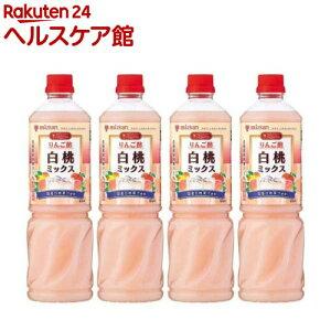 ミツカン ビネグイット りんご酢 白桃ミックス (6倍濃縮タイプ) 業務用(1L*4本セット)【ビネグイット】