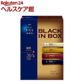 AGF ちょっと贅沢な珈琲店 ブラックインボックス 焙煎アソート(20本入)