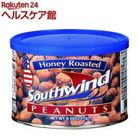 明治屋 サウスウィンド ハニーローストピーナッツ(227g)【spts3】【サウスウィンド】