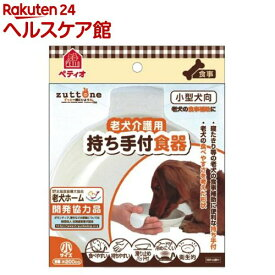 ペティオ 老犬介護用 持ち手付食器(小サイズ)【ペティオ(Petio)】