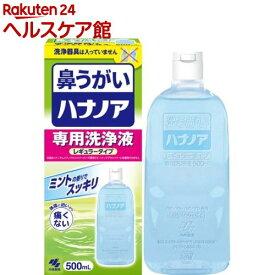 ハナノア 専用洗浄液(500mL)【ハナノア】