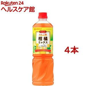 ミツカン ビネグイット りんご酢 柑橘ミックス (6倍濃縮タイプ) 業務用(1L*4本セット)【ビネグイット】