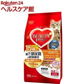 ビューティープロ キャット 猫下部尿路の健康維持 15歳以上(560g)【more30】【ビューティープロ】[キャットフード]