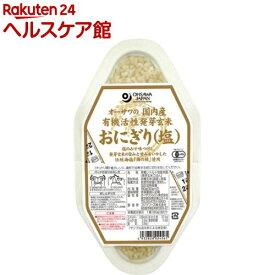 オーサワの国内産有機活性発芽玄米おにぎり(塩)(2コ入)【オーサワ】