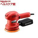 リョービ サンダポリシャ RSE-1250(1台)【リョービ(RYOBI)】
