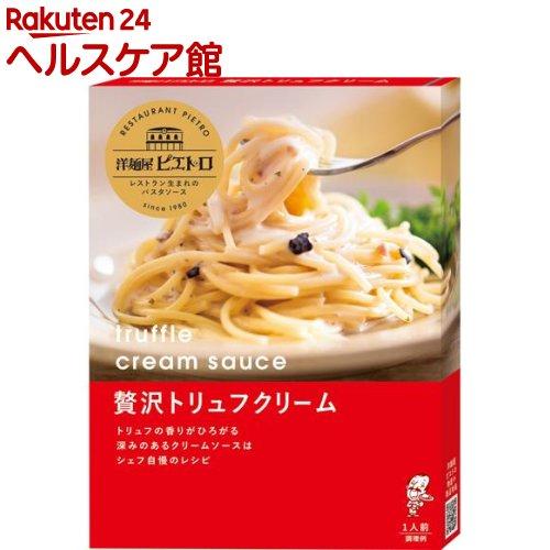 洋麺屋ピエトロ 贅沢トリュフクリーム(110g)