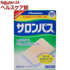 【第3類医薬品】サロンパス(80枚入)