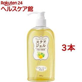ステアジェル リフレッシュアロマ 柑橘系(300ml*3本セット)【ステアジェル】
