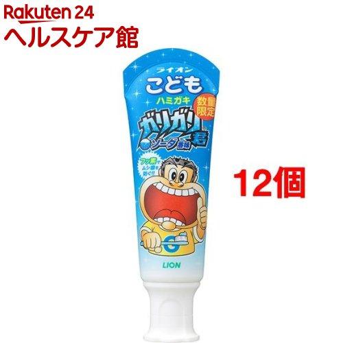 【企画品】ライオンこどもハミガキ ガリガリ君 ソーダ香味(40g*12コセット)【ライオンこども】