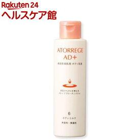 アトレージュAD+ ボディミルク(150ml)【アトレージュ AD+(アトレージュエーディープラス)】