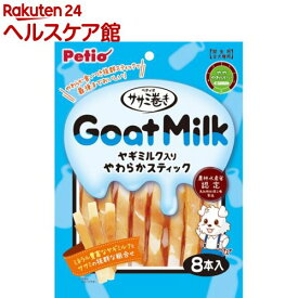 ペティオ ササミ巻き ヤギミルク入り やわらかスティック(8本入)【ペティオ(Petio)】