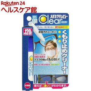 メガネクリンビュー クリア くもり止めクリーナー(10ml)