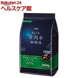 AGF ちょっと贅沢な珈琲店 レギュラーコーヒー キリマンジャロブレンド(1000g)