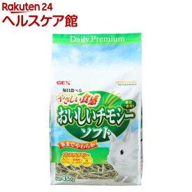 うさぎの健康食 おいしいチモシー ソフト(450g)【うさぎの健康食】