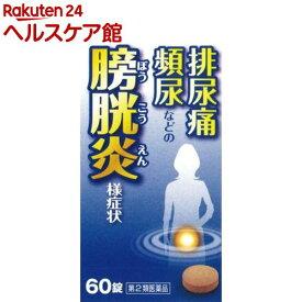 【第2類医薬品】五淋散エキス錠N「コタロー」(60錠)【コタローの漢方薬】