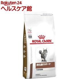 ロイヤルカナン 猫用 消化器サポート 可溶性繊維 ドライ(500g)【ロイヤルカナン療法食】