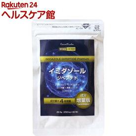 イミダゾール ジペプチドEXプレミアム(90粒入)