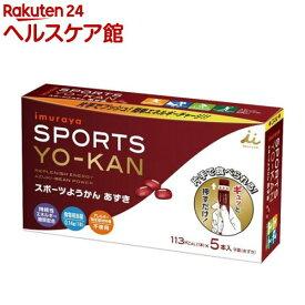 スポーツようかん あずき(40g*5本入)【井村屋】