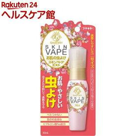 フマキラー スキンベープ 虫よけスプレー Kawaii Select フローラルの香り(30ml)【スキンベープ】