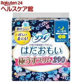 ソフィ はだおもい 極うすスリム 多い夜用 羽つき 29cm(15枚入)【ソフィ】[生理用品]