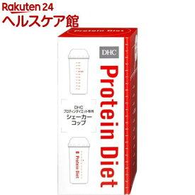 DHC プロティンダイエット 専用シェーカーコップ(1コ入)【more30】【DHC サプリメント】
