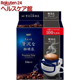 AGF ちょっと贅沢な珈琲店 レギュラーコーヒー プレミアムドリップ 喫茶店ブレンド(8g*14袋入)