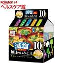 永谷園 毎日のおみそ汁 5種のバラエティーセット 減塩(10袋入)[味噌汁]