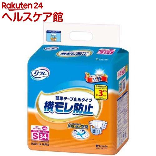 リフレ 簡単テープ止めタイプ 横モレ防止 S(34枚入)【リフレ 簡単テープ止め】