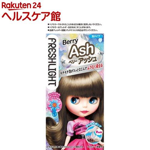 フレッシュライト 泡タイプカラー ベリーアッシュ(1セット)【フレッシュライト】