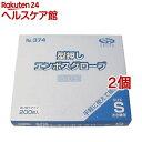 【訳あり】食品加工用 ポリエチ手袋 ブルー Sサイズ(200枚入*2コセット)