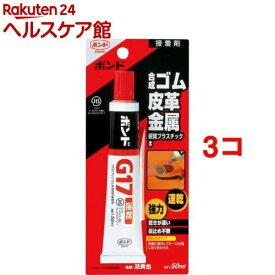 ボンド G17 ブリスターパック 強力速乾接着剤(50ml*3コセット)【ボンド】