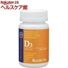 ヘルシーワン ビタミンD3(60カプセル)【ヘルシーワン】