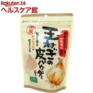 【訳あり】国産玉ねぎの皮パウダー(100g)【新日配薬品】