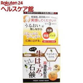 生はちみつ 石鹸(80g)【more20】