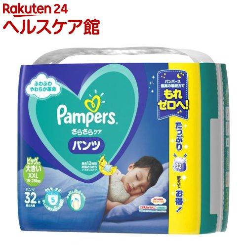 パンパース おむつ さらさらパンツ ウルトラジャンボ ビッグより大きい(32枚入)【mam_p5】【パンパース】
