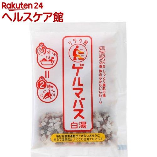 リラク泉 ゲルマバス 白湯(40g)【リラク泉】