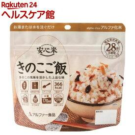 安心米 きのこご飯(100g)【spts14】【安心米】[防災グッズ 非常食]