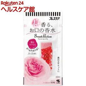 ブレスケア ブレスパルファム 飲むカプセル ローズ(50粒入)【ブレスケア】