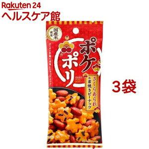 ポケポリ さくらあられ&素焼きピーナッツ(36g*3袋セット)