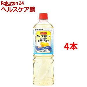 ミツカン ビネグイット グレープフルーツ&ソルト ビネガードリンク 業務用(1L*4本セット)
