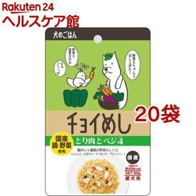 チョイめし とり肉とベジ4(80g*20コセット)【チョイめし】
